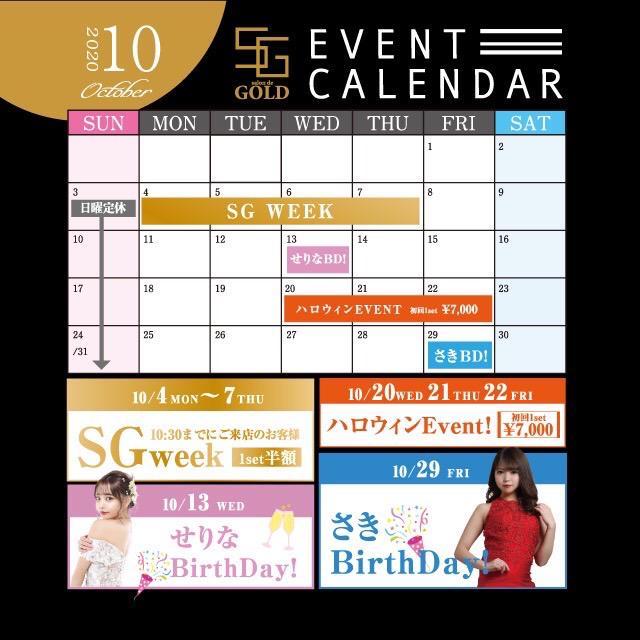 Salon de GOLD 10月カレンダー