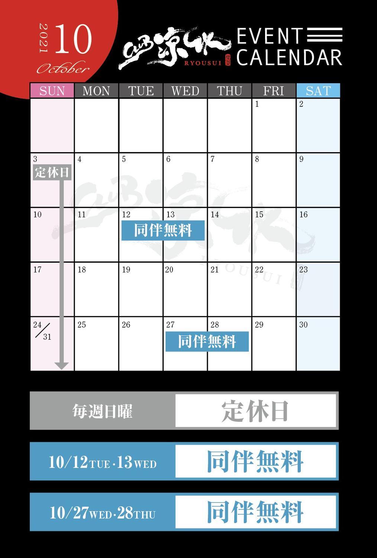 CLUB涼水10月カレンダー